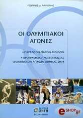 oi olympiakoi agones photo