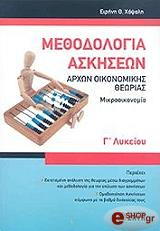 methodologia askiseon arxon oikonomikis theorias photo