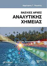 basikes arxes analytikis ximeias photo