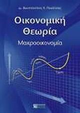 oikonomiki theoria makrooikonomia photo