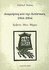 anamniseis apo tin antistasi 1941 1944 photo