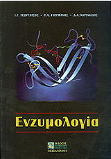 enzymologia photo