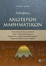 askiseis anoteron mathimatikon photo