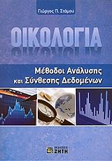 oikologia methodoi analysis kai synthesis dedomenon photo
