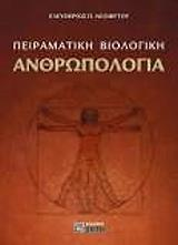 peiramatiki biologiki anthropologia photo