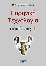 pyriniki texnologia askiseis  photo