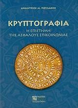 kryptografia photo