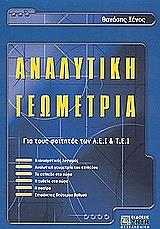 analytiki geometria photo