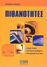 pithanotites photo