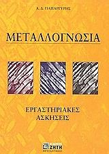 metallognosia photo