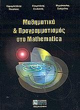 mathimatika kai programmatismos sto mathematica photo