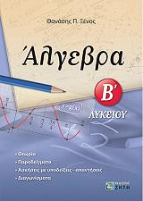 algebra b lykeioy photo