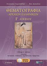 thematografia arxaion ellinikon g lykeioy photo