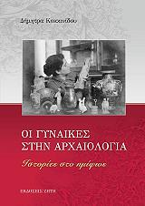 oi gynaikes stin arxaiologia photo