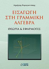 eisagogi sti grammiki algebra photo
