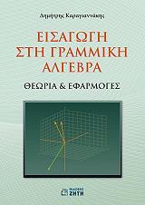 eisagogi sti grammiki algebra photo