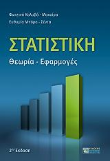 statistiki theoria efarmoges photo