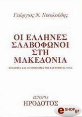 oi ellines slabofonoi sti makedonia photo