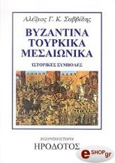 byzantina toyrkika mesaionika photo