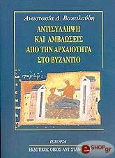 antisyllipsi kai ambloseis apo tin arxaiotita sto byzantio photo