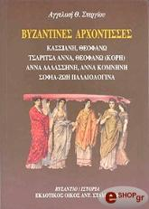 byzantines arxontisses photo