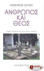 anthropos kai theos photo
