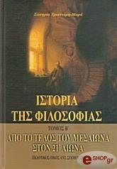 ΙΣΤΟΡΙΑ ΤΗΣ ΦΙΛΟΣΟΦΙΑΣ Β ΤΟΜΟΣ