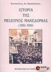istoria tis meizonos makedonias 1350 1950 photo