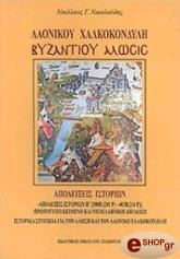 laonikoy xalkokondyli byzantioy alosis photo
