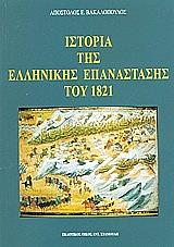 istoria tis ellinikis epanastasis toy 1821 photo