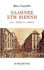 ellines sti bienni 18os mesa 19oy aiona photo