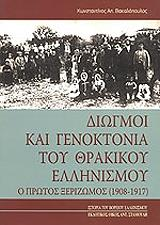 diogmoi kai genoktonia toy thrakikoy ellinismoy photo