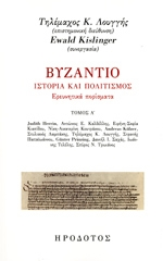 byzantio istoria kai politismos a tomos photo