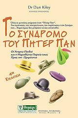 to syndromo toy piter pan photo