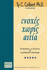 enoxes xoris aitia photo