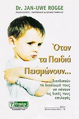 otan ta paidia peismonoyn photo