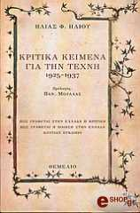 kritika keimena gia tin texni 1925 1937 photo