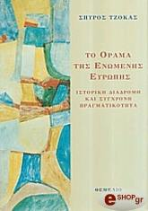 to orama tis enomenis eyropis photo