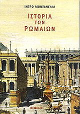 istoria ton romaion photo