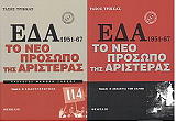eda 1951 67 to neo prosopo tis aristeras 2tomoi photo