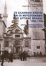 to elliniko kratos kai oi moysoylmanoi tis dytikis thrakis 1903 1928 photo