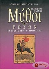 mythoi ton roson photo