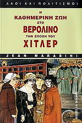 i kathimerini zoi sto berolino tin epoxi toy xitler photo