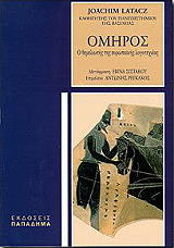 omiros o themeliotis tis eyropaikis logotexnias photo