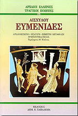 eymenides photo