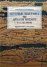 istoriki geografia toy arxaioy kosmoy ellada romi photo