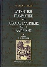 sygkritiki grammatiki tis arxaias ellinikis kai tis latinikis photo