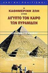 i kathimerini zoi stin aigypto ton kairo ton pyramidon photo