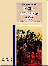 istoria ton balkanikon laon photo