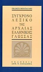 sygxrono lexiko tis arxaias ellinikis glossas photo